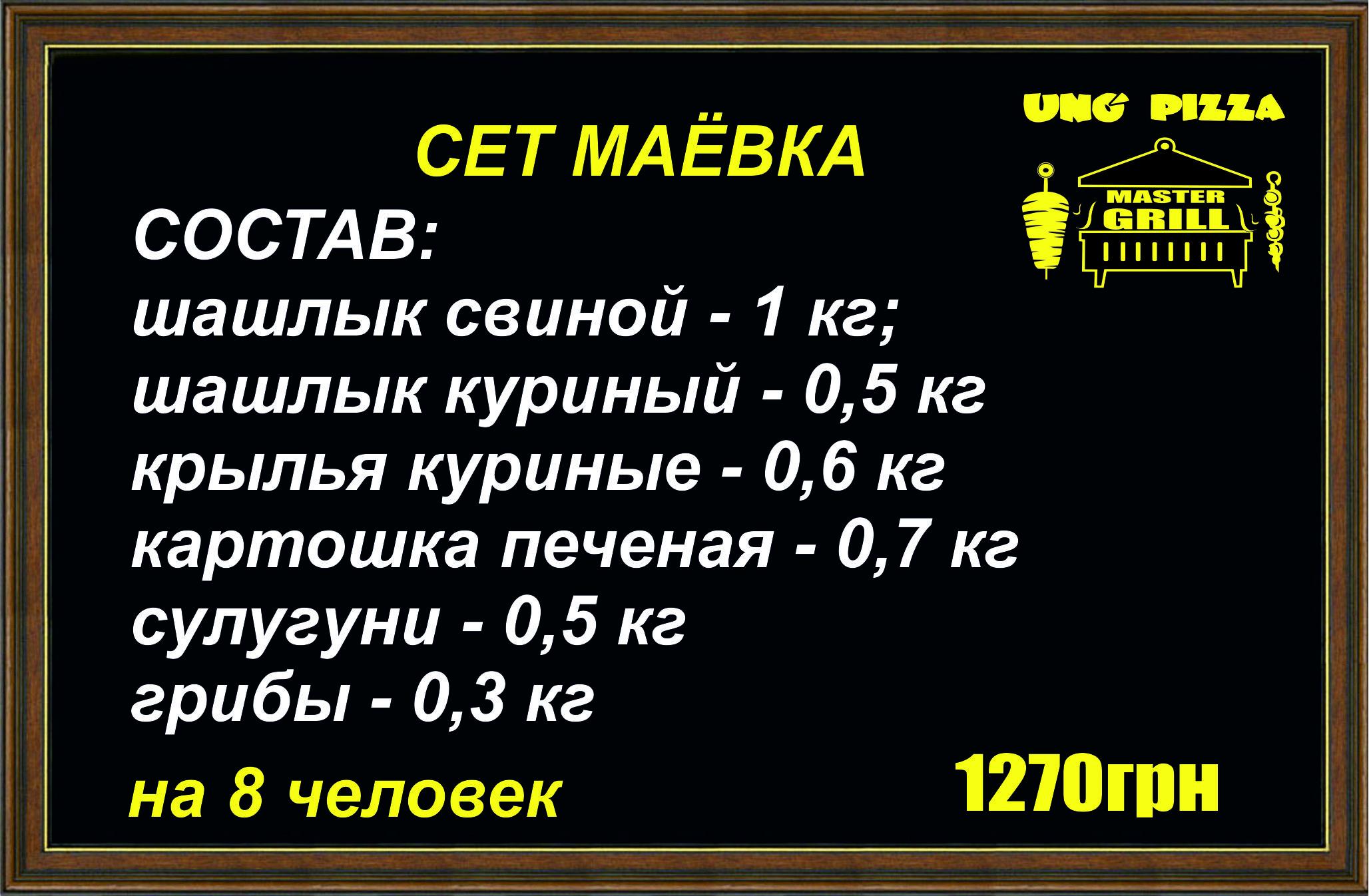 Сет маевка